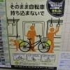 【注意!!】そのまま自転車持ち込まないで