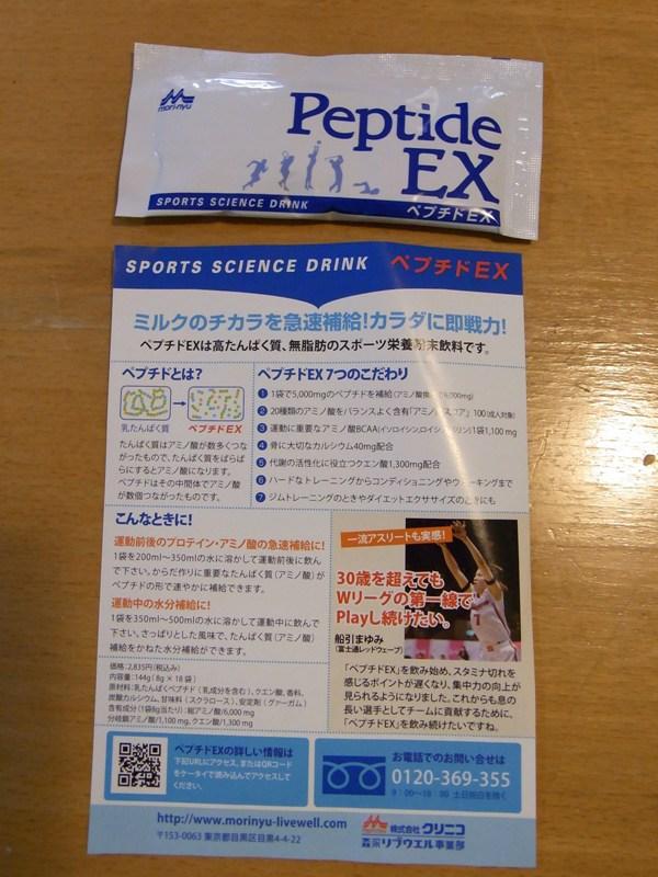 ペプチドEX(Peptide EX)!!