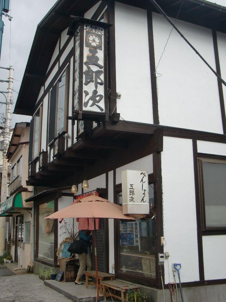 草津温泉で気軽に宿泊するなら『ペンション五郎次』