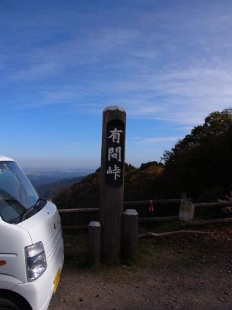 BD-1で秩父ポタリング 有間峠→浦山湖→秩父駅