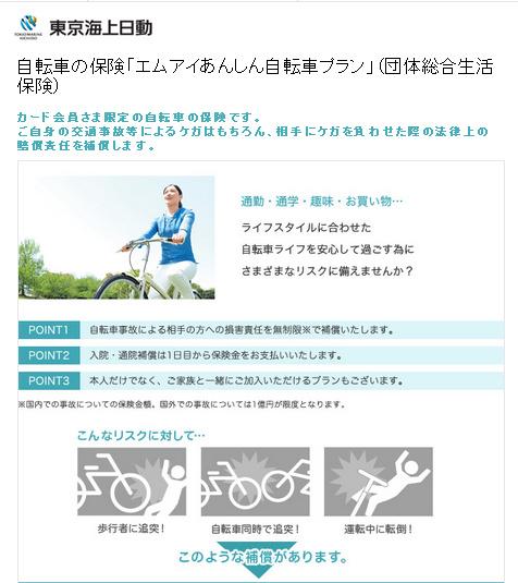 自転車の保険を「エムアイあんしん自転車プラン」に変更