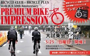 2014_premium_bike_impression