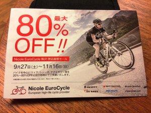 nicole_euro_cycle_0554