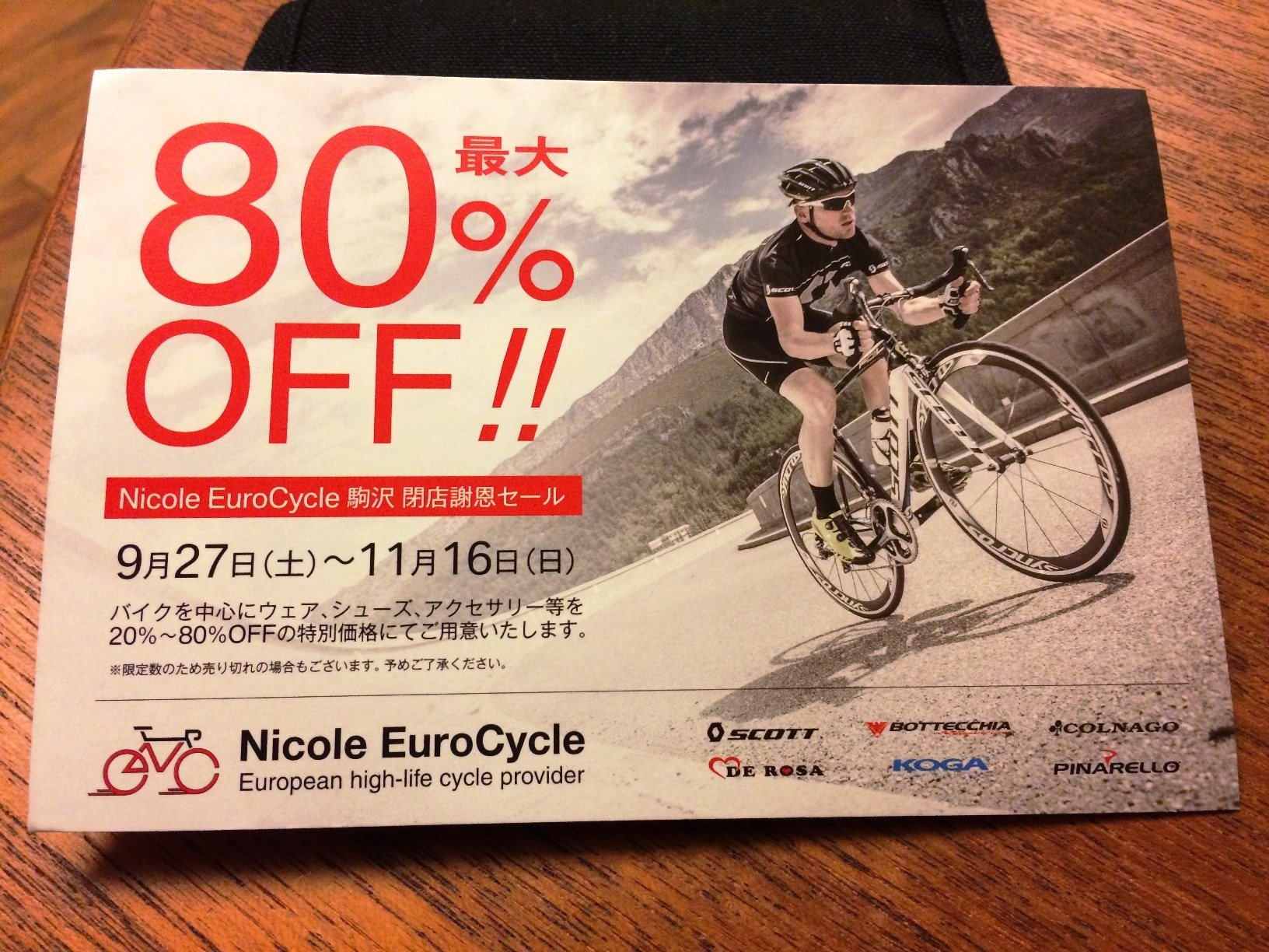 Nicole EuroCycle(ニコル ユーロサイクル) 駒沢店が閉店