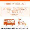 AUの自転車保険は「自転車搬送サービス付き」