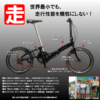 世界最小最短の折りたたみ自転車、「CARACLE-S(カラクル)」