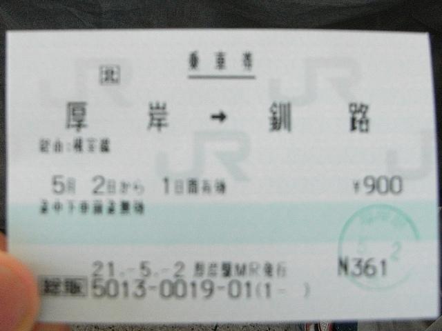 kushiro_akkeshi_ticket_0223.JPG