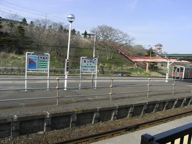 akkeshi_station_0224.JPG