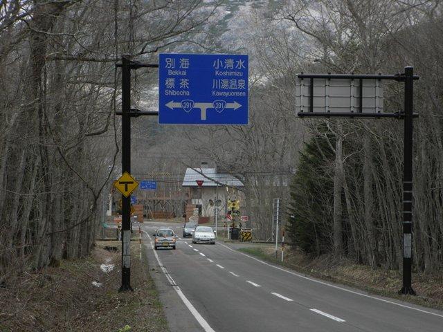 route_391_0283.JPG