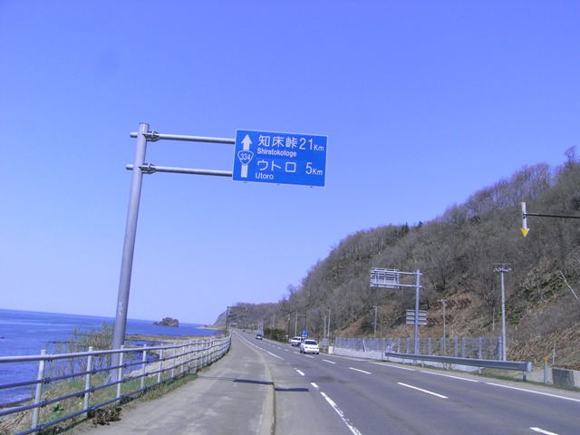 route_334_0449.JPG