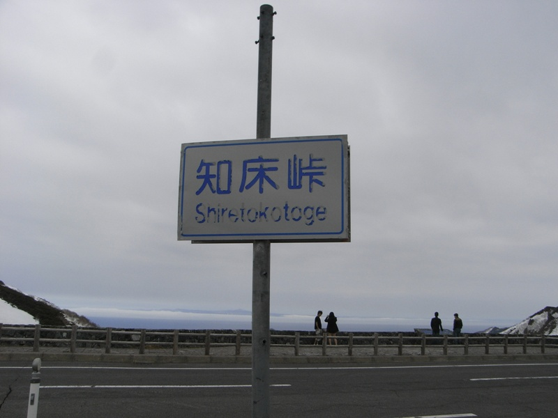 shiretoko_pass_0842.JPG