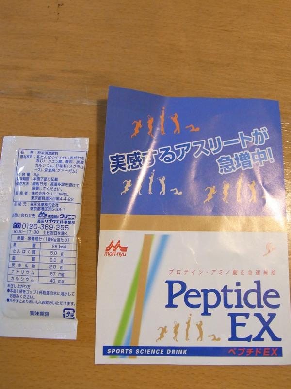 Peptide_EX_0006.JPG