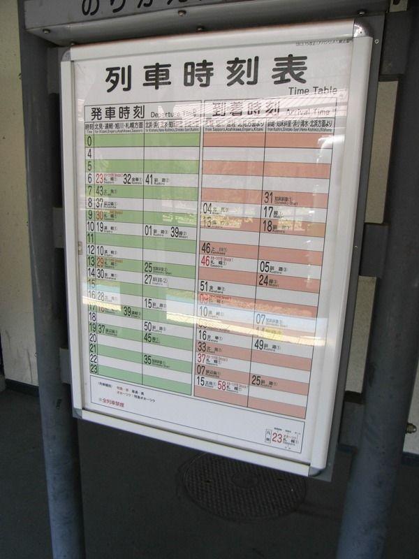 abashiri_sta_0902.JPG
