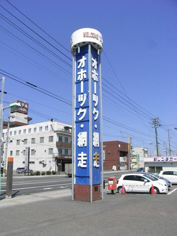 abashiri_sta_0907.JPG