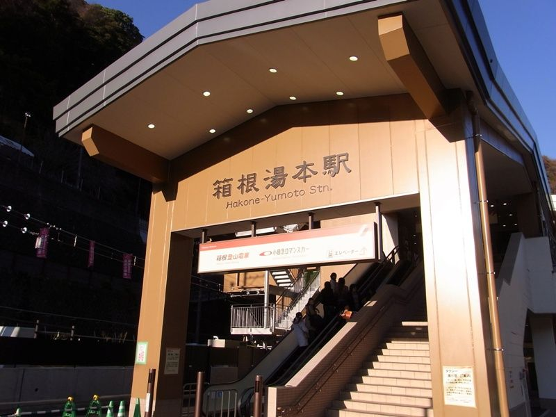 hakone_yumoto_sta_0055.JPG