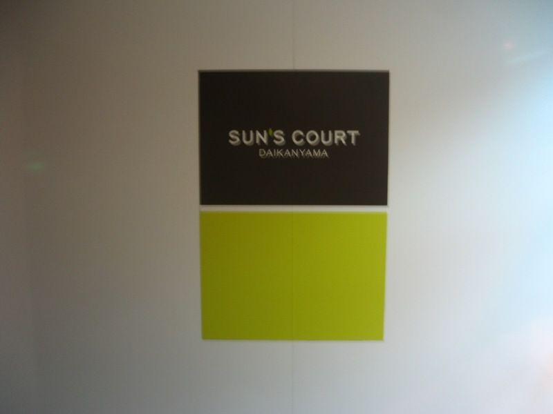sun's_court_0069.JPG