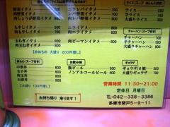 ginryu_0205.jpg