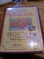 gyouza_center_1134.jpg