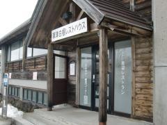 shirane_resthouse_0336.jpg