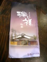 zuisho_0112.jpg