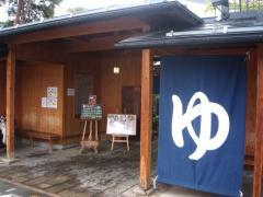 zuisho_0116.jpg