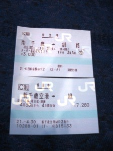 JR_ticket_6938
