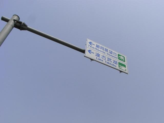 BD-1で道東(釧路・知床)サイクリング【4】