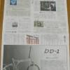 日経新聞にBD-1の広告