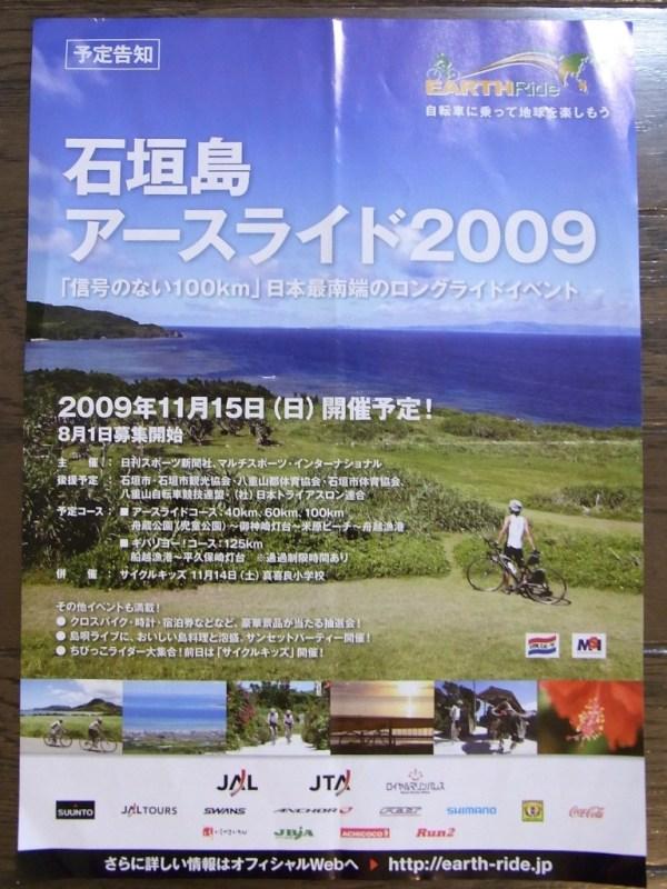 石垣島アースライド2009