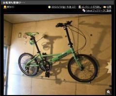 折りたたみ自転車の壁掛けについて。