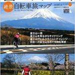 「富士山一周絶景自転車旅マップ」を購入