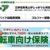 「セブンイレブン自転車向け保険」自転車保険契約!!