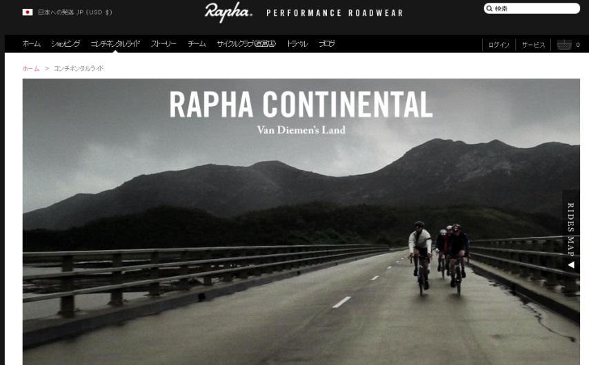 サイクルウェアブランド Rapha