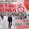 自転車乗り放題イベント(プレミアム・バイク・インプレッション)が今週末開催