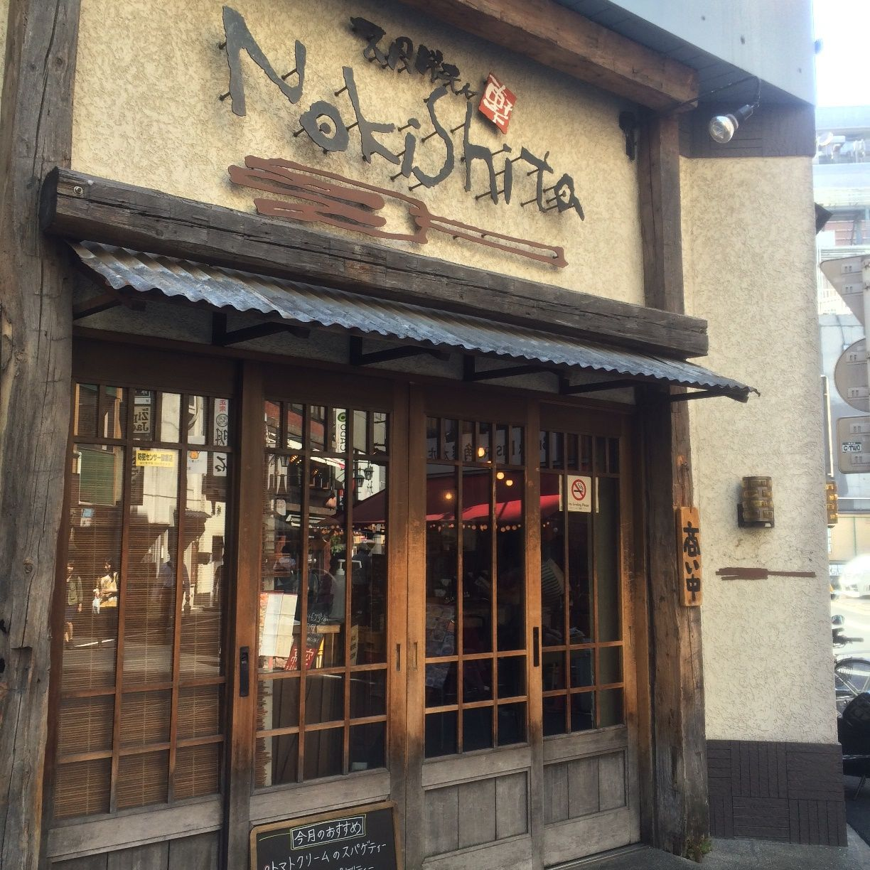 新宿三丁目のスパゲティー屋さん 「nokishita」
