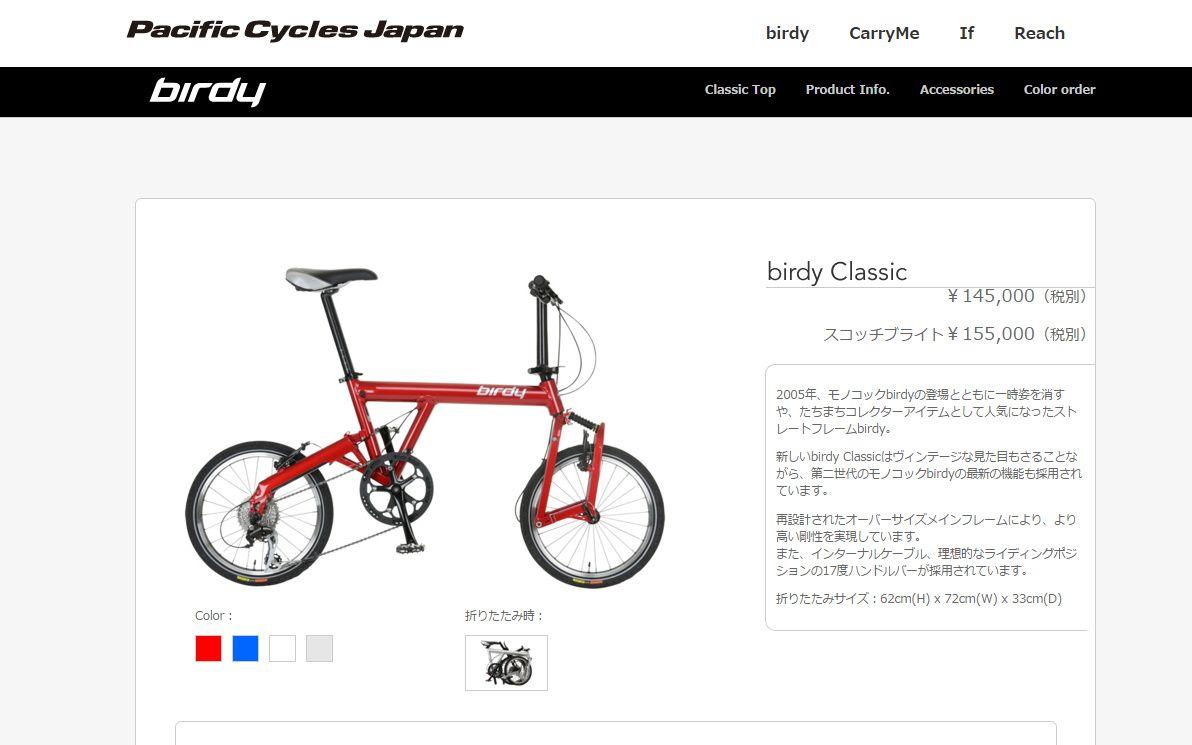 Birdy Classic 2016 model