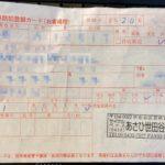 BD-1売却のため、自転車防犯登録を抹消してきた@東京都