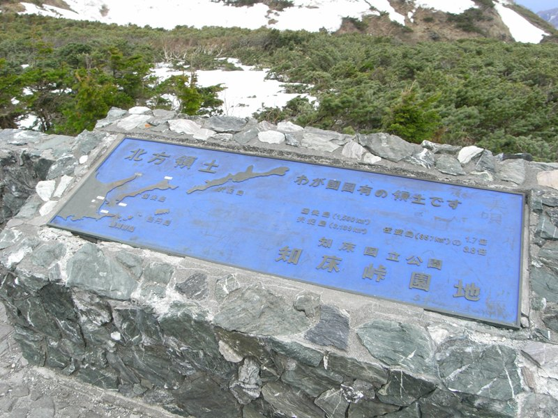 shiretoko_pass_0840.JPG